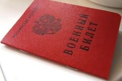 Военный билет для подтверждения статуса