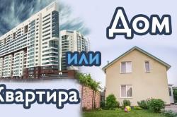 Дом и квартира в ипотеку