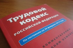 Трудовой кодекс, регулирующий трудовые отношения