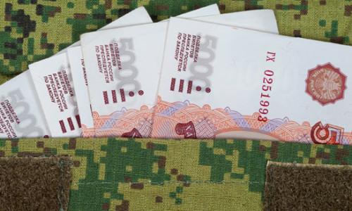 Выплата материальной помощи военнослужащим