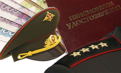 Назначение пенсий военным