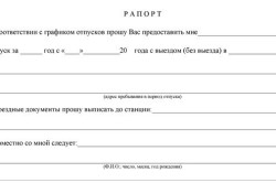 Образец рапорта на отпуск военнослужащих по контракту