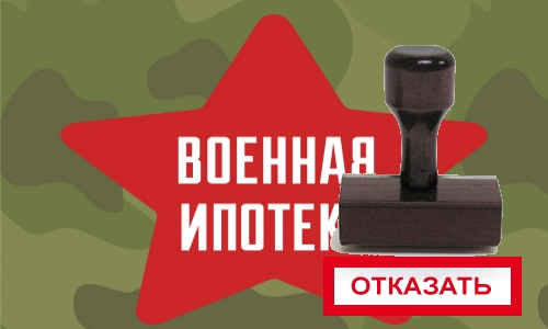 Отказ по военной ипотеке