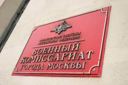 Обращение в военный комиссариат для прохождения службы по контракту