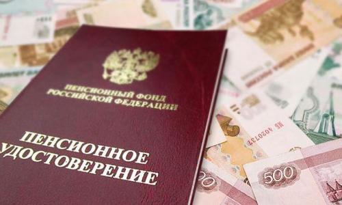 Пенсия генерала в россии сумма