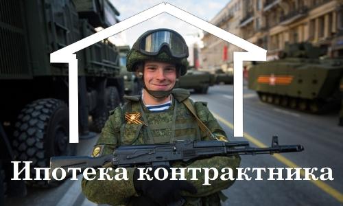 Ипотека для военнослужащего - контрактника