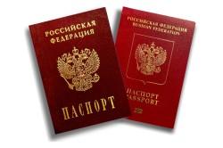 Паспорт для получения жилья