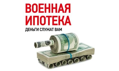 Получение средств военной ипотеки