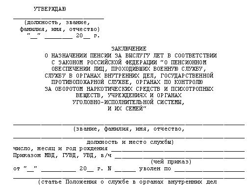Россия условия выхода на пенсию