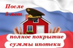 Изображение - Преимущества гражданской ипотеки для военнослужащих 1-250x166