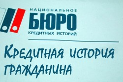 Изображение - Отказали в военной ипотеке причины buro-250x166