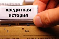 Изображение - Отказали в военной ипотеке причины plohaya-kredit-istoriya-250x166