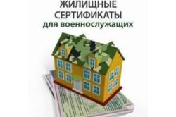 Изображение - Как получить две квартиры по военной ипотеке тонкости и нюансы svidetelstvo-nis_3-250x166