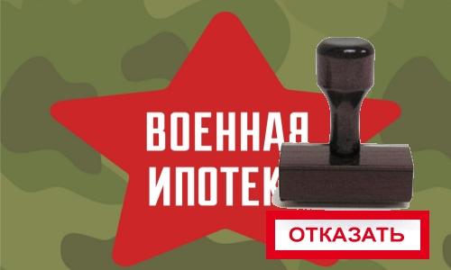 Изображение - Отказали в военной ипотеке причины voen_ipoteka